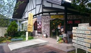山鹿和栗洋菓子店An(杏)
