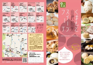 2016山鹿和栗スイーツフェアパンフレット_ページ_1
