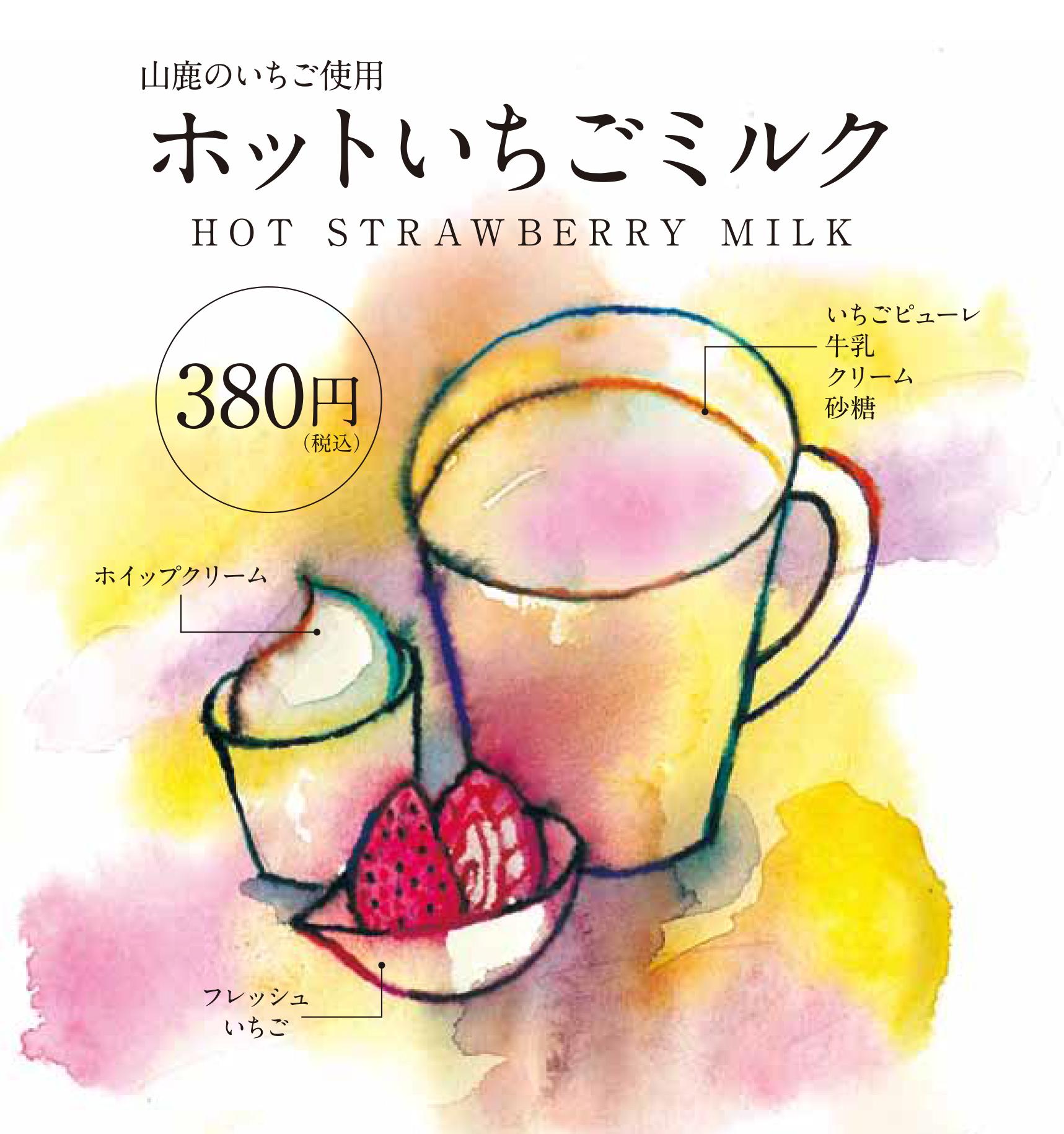 ホットいちごミルク