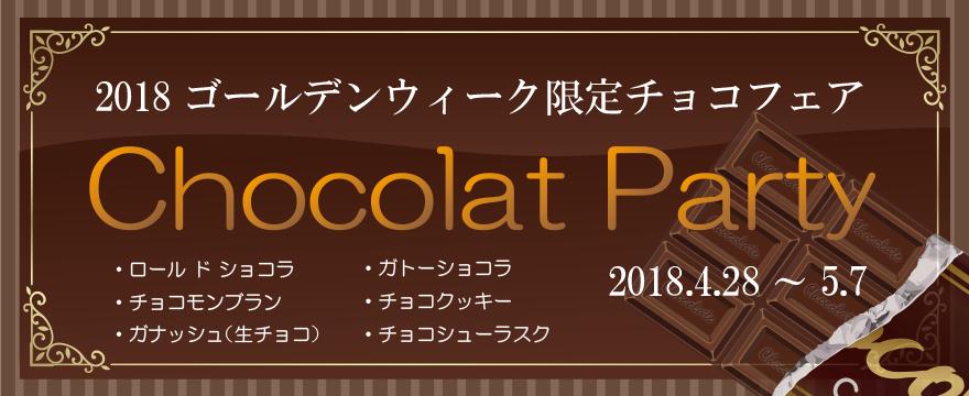 2018ショコラパーティー