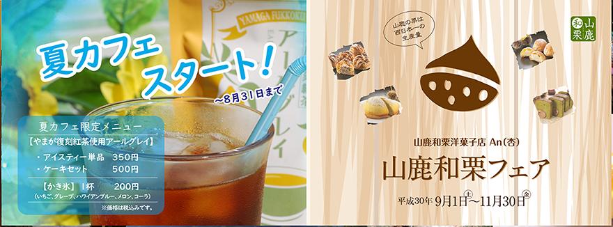 夏カフェ&山鹿和栗フェア