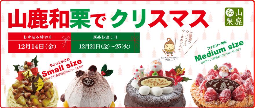 2018クリスマスケーキ