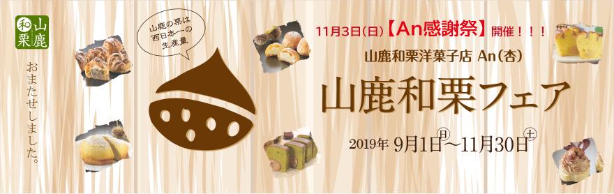 2019山鹿和栗フェア(感謝祭)