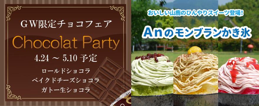 チョコフェア&かき氷